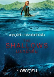 The Shallows นรกน้ำตื้น (2016)