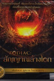 Zodiac: Signs of the Apocalypse สัญญาณล้างโลก (2014)