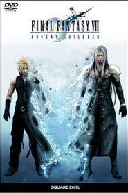 Final Fantasy VII: Advent Children ไฟนอล แฟนตาซี 7: สงครามเทพจุติ (2005)