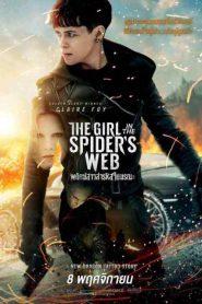 The Girl in the Spider's Web: A New Dragon Tattoo Story พยัคฆ์สาวล่ารหัสใยมรณะ (2018)