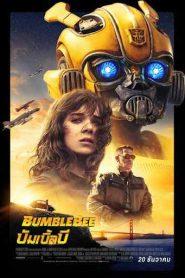 Bumblebee บัมเบิ้ลบี (2018)