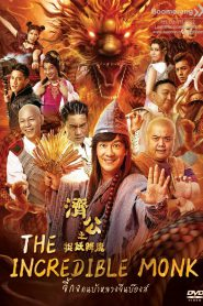 The Incredible Monk จี้กง คนบ้าหลวงจีนบ๊องส์ ภาค 1 (2018)