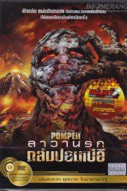 Apocalypse Pompeii ลาวานรกถล่มปอมเปอี (2014)