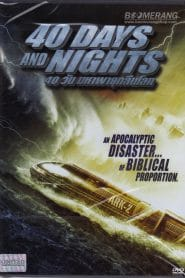 40 Days And Nights 40 วันมหาพายุกลืนโลก (2012)