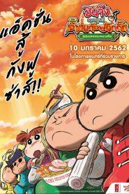 Crayon Shin-chan: Burst Serving! Kung Fu Boys – Ramen Rebellion ชินจังเดอะมูฟวี่ ตอน เจ้าหนูกังฟูดุ๊กดิ๊กพิชิตสงครามราเม็ง (2018)