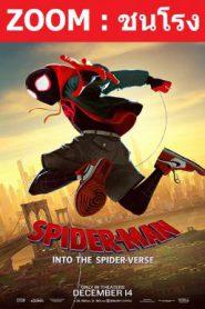 Spider-Man: Into the Spider-Verse สไปเดอร์-แมน: ผงาดสู่จักรวาล-แมงมุม (2018) 3D