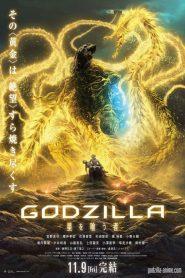 Godzilla: The Planet Eater (Gojira: hoshi wo k? mono) ก๊อดซิลล่า จอมเขมือบโลก (2018)