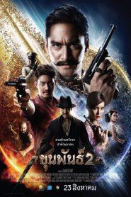ขุนพันธ์ 2 Khun Phan 2 (2018)