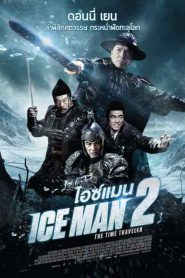 Iceman: The Time Traveler ไอซ์แมน 2 (2018)