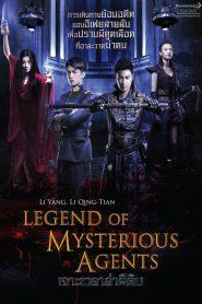 Legend of Mysterious Agents เจาะเวลาล่าผีดิบ (2016)