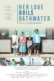 Her Love Boils Bathwater (Yu wo wakasuhodo no atsui ai) 60 วัน เราจะมีกันตลอดไป (2016)