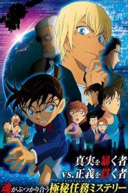 Detective Conan Movie 22: Zero The Enforcer ยอดนักสืบจิ๋วโคนัน : ปฏิบัติการสายลับเดอะซีโร่ (2018)