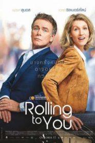 Rolling to You หมุนเธอมาเจอรัก (2018)