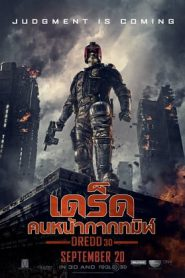 Dredd เดร็ด คนหน้ากากทมิฬ (2012)