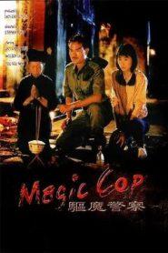 Magic Cop (Qu mo jing cha) สาธุโอมเบ่งผ่า (มือปราบผีกัด) (1990)