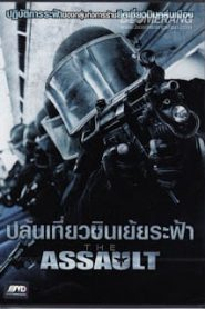 L'assaut ปล้นเที่ยวบินเย้ยระฟ้า (2010)