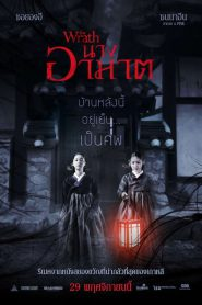 The Wrath นางอาฆาต (2018)