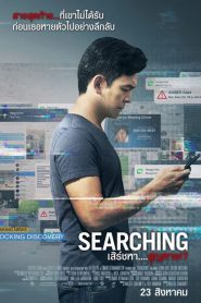 Searching เสิร์ชหา….สูญหาย!? (2018)