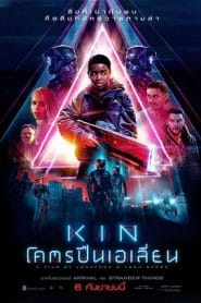 Kin โคตรปืนเอเลี่ยน (2018)