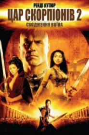 The Scorpion King: Rise of a Warrior เดอะ สกอร์เปี้ยน คิง 2 อภินิหารศึกจอมราชันย์ (2008)