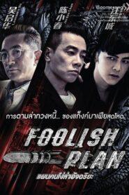 Foolish Plan แผนคนโง่ล่าอัจฉริยะ (2016)