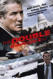 The Double ผ่าเกมอำมหิต 2 หน้า (2011)