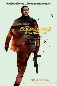 The Equalizer 2 มัจจุราชไร้เงา 2 (2018)