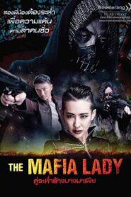 The Mafia Lady คู่ระห่ำล้างบางมาเฟีย (2016)
