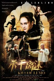 Killer Limo (Shashou Li Mo) บัญชีแค้นสวยสังหาร (2017)