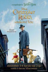 Christopher Robin คริสโตเฟอร์ โรบิน (2018)