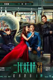 Hanson and the Beast (Er dai yao jing) ป่วนหัวใจยัยปีศาจ (2017)