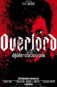 Overlord ปฏิบัติการโอเวอร์ลอร์ด (2018)