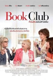Book Club ก๊วนลับฉบับสาวแซ่บ (2018)