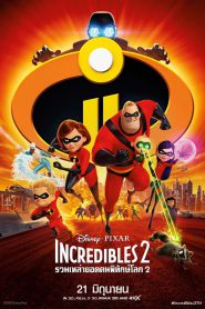 Incredibles 2 รวมเหล่ายอดคนพิทักษ์โลก 2 (2018) 3D