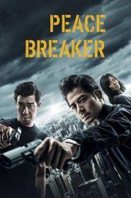 Peace Breaker (Po.Ju) หักเหลี่ยมโหดตำรวจโคตรระห่ำ (2017)