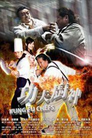Kung-fu Chefs (Gong fu chu shen) กุ๊กเทวดา กังฟูใหญ่ฟัดใหญ่ (2009)