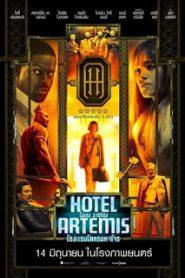 Hotel Artemis โรงแรมโคตรมหาโจร (2018)