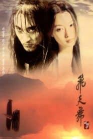 Bichunmoo เดชคัมภีร์บีชุนมู (2000)