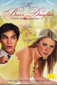 My Boss's Daughter กิ๊กไม่กั๊ก แผนรักลูกสาวเจ้านาย (2003)