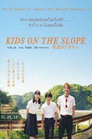 Kids on the Slope เพลงแรก รักแรก จูบแรก (2018)