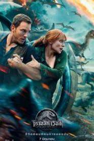 Jurassic World: Fallen Kingdom จูราสสิค เวิลด์: อาณาจักรล่มสลาย (2018) 3D