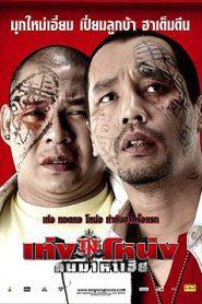 เท่งโหน่ง คนมาหาเฮีย (2007)