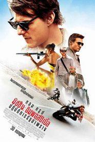 Mission: Impossible – Rogue Nation ปฏิบัติการรัฐอำพราง (2015)