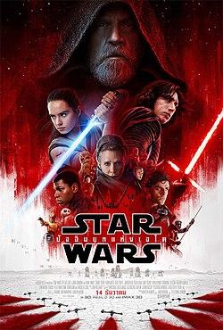 Star Wars: Episode VIII – The Last Jedi สตาร์ วอร์ส: ปัจฉิมบทแห่งเจได (2017)