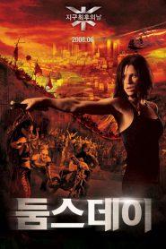 Doomsday ห่าล้างโลก (2008)