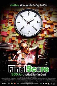 Final Score 365 วัน ตามติดชีวิตเด็กเอ็นท์
