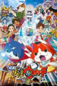 Yo-Kai Watch Movie: It's the Secret of Birth Meow โยไควอช เดอะมูฟวี่ ความลับแห่งต้นกำเนิด..เมี๊ยว (2014)