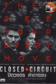 Closed Circuit ปิดวงจร ล่าจารชน