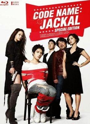 Code Name Jackal รหัสลับ แจ็คคัล