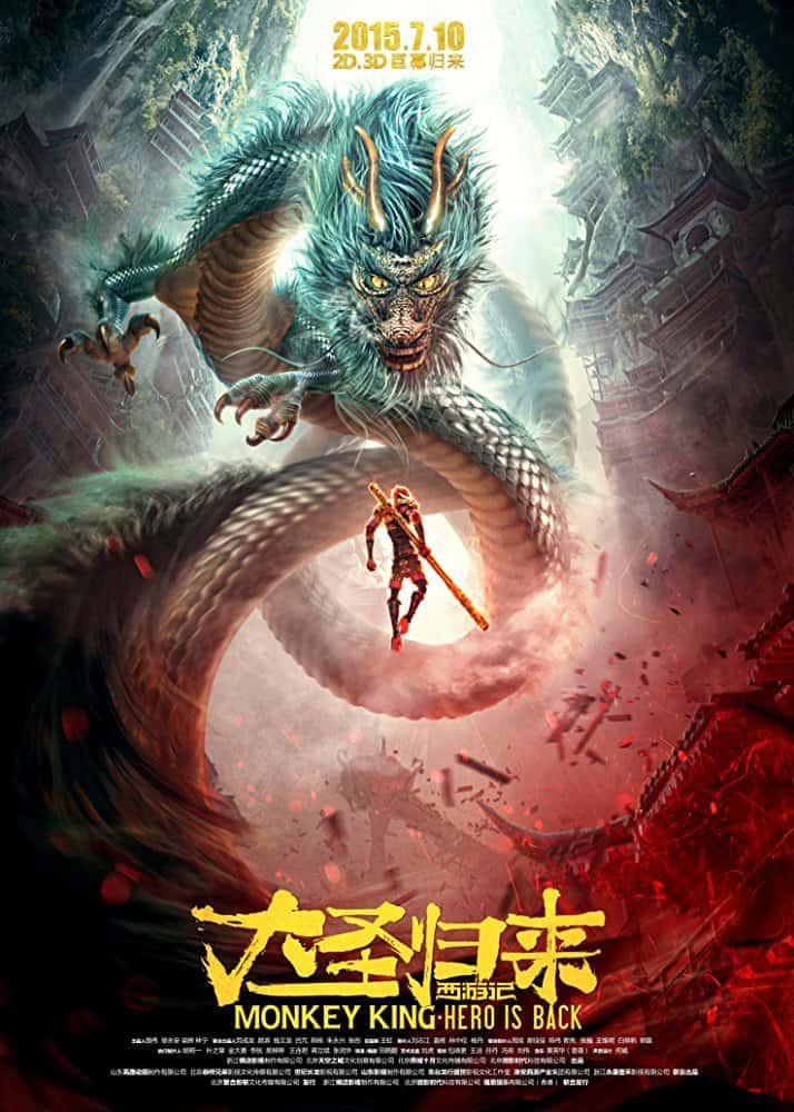 Monkey King: Hero Is Back ไซอิ๋ววานรผู้พิทักษ์ (2015)